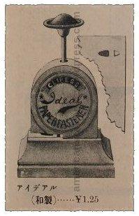 1922 Bunshodo Catalog Ideal Fastener wm